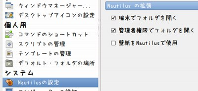 nautilus_root.jpg
