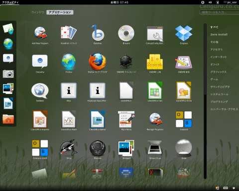 ubu1110_gnome3001.jpg
