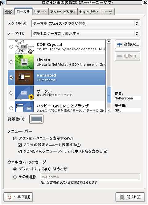 GDM_knoppix_setting001.jpg