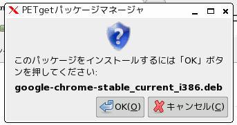 chrome_petget02.jpg