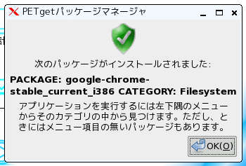 chrome_petget03.jpg