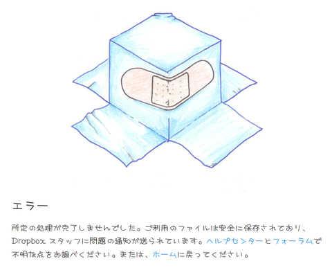 dropbox_downnow_022807.jpg