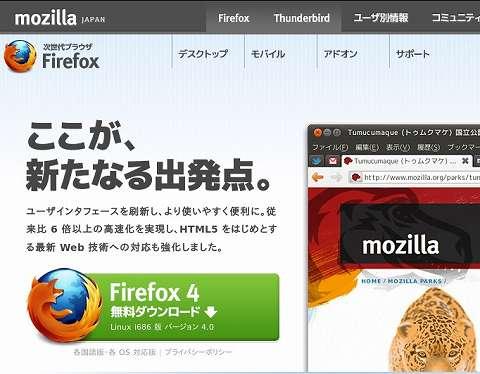 firefox4_2.0.11_0001.jpg