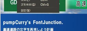 fontJunction.jpg