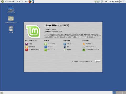 mint13_MATE_desktop001.jpg