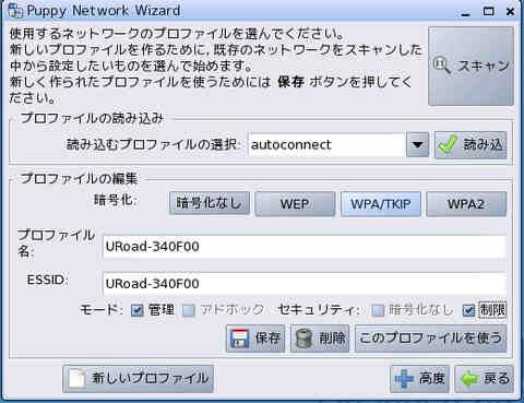 pup_intw007.jpg