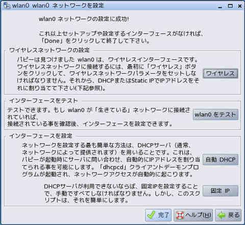 pup_intw012.jpg