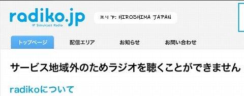 radiko_hiroshima.jpg