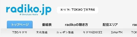 radiko_tokio.jpg